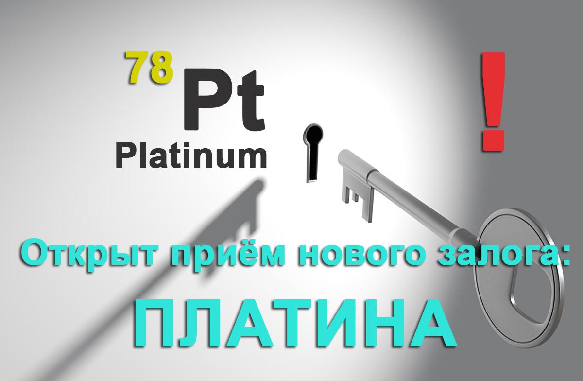 Принимаем Платину