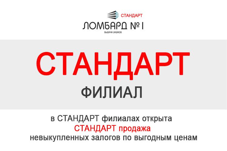 СТАНДАРТ филиал