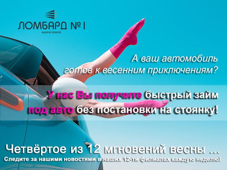 12_mgnovenij_vesni_4_12