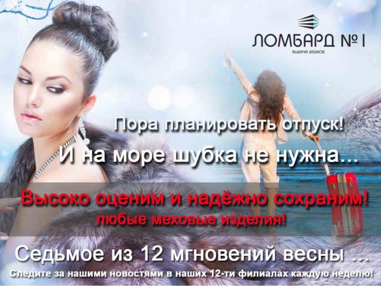 12_mgnovenij_vesni_7_12